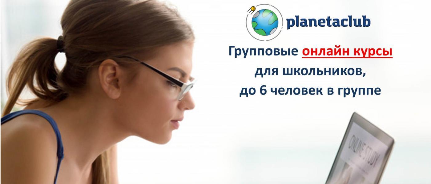 Онлайн курсы для школьников